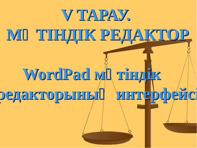 V ТАРАУ. МӘТІНДІК РЕДАКТОР WordPad мәтіндік редакторының интерфейсі