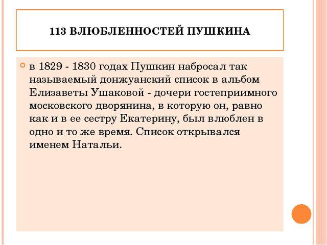 113 ВЛЮБЛЕННОСТЕЙ ПУШКИНА в 1829 - 1830 годах Пушкин набросал так называемый...