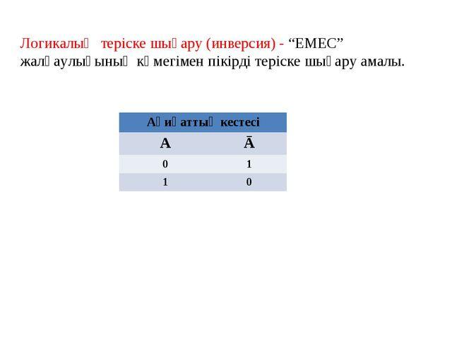 """Логикалық теріске шығару (инверсия) - """"ЕМЕС"""" жалғаулығының көмегімен пікірді..."""
