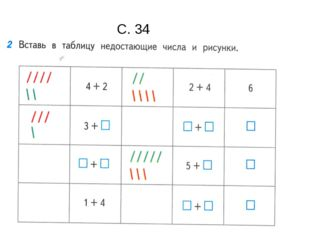 С. 34