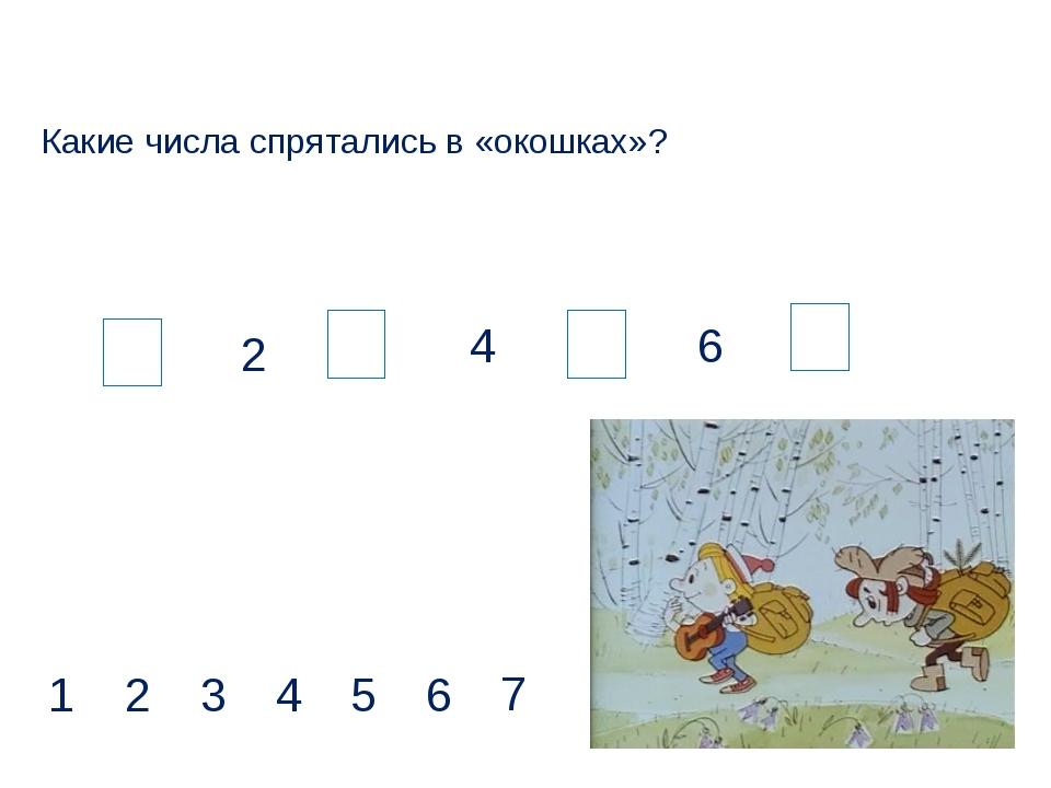 Какие числа спрятались в «окошках»? 2 4 6 2 4 6 1 3 5 7