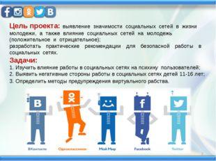Цель проекта: выявление значимости социальных сетей в жизни молодежи,