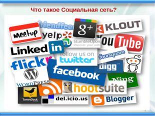 Социальная сетьплатформа,онлайн-сервисиливеб-сайт, предназначенные для по