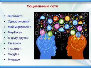 ВКонтакте • Одноклассники • Мой мир@mail.ru • МирТесен • В кругу дру