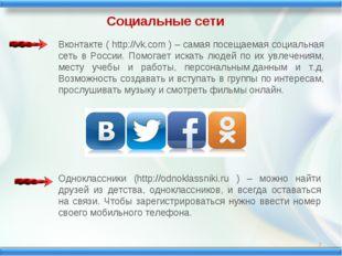 Вконтакте ( http://vk.com ) – самая посещаемая социальная сеть в России. Помо