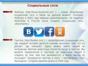 Фейсбук (http://www.facebook.com ) – самая популярная социальная сеть в Мире