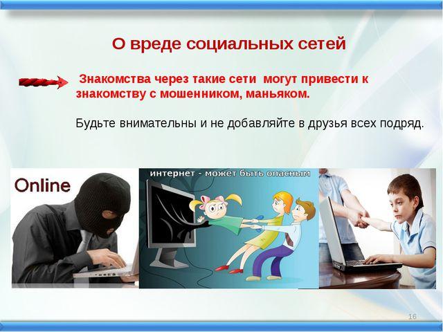 Для знакомства сети социальные инвалидов интернета