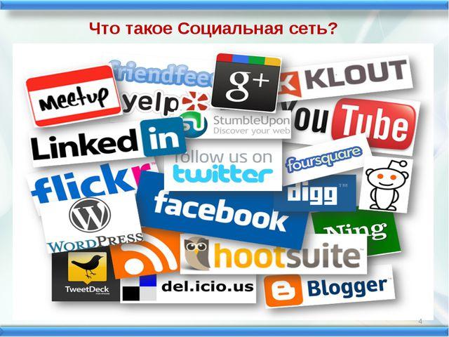 Социальная сетьплатформа,онлайн-сервисиливеб-сайт, предназначенные для по...