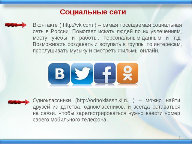 Вконтакте ( http://vk.com ) – самая посещаемая социальная сеть в России. Помо...