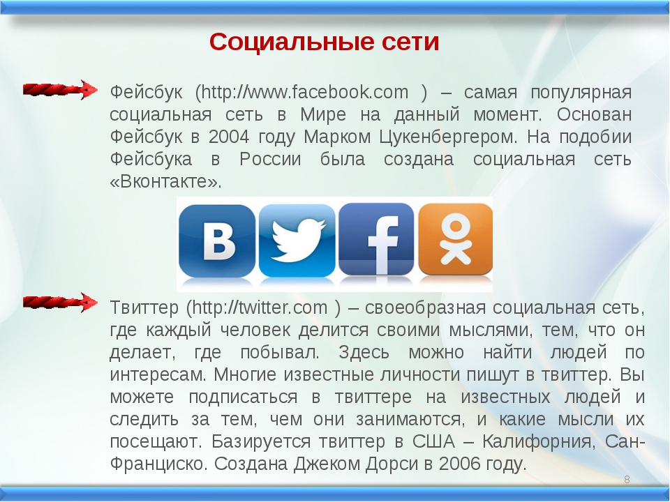 Фейсбук (http://www.facebook.com ) – самая популярная социальная сеть в Мире...