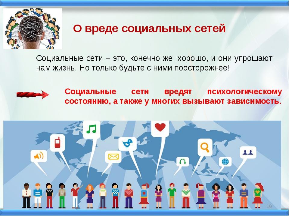 Социальные сети – это, конечно же, хорошо, и они упрощают нам жизнь. Но тольк...