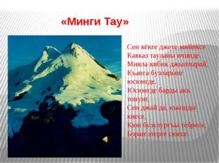 «Минги Тау» Сен кёкге джете мийиксе Кавказ тауланы ичинде. Мияла кибик джылт