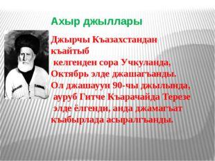 Ахыр джыллары Джырчы Къазахстандан къайтыб келгенден сора Учкуланда, Октябрь