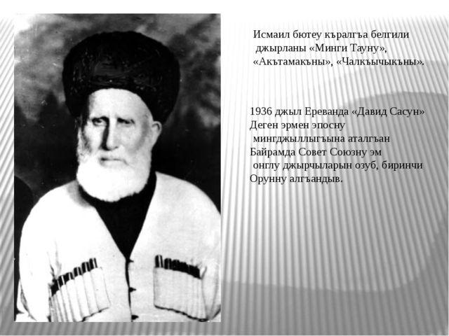 1936 джыл Ереванда «Давид Сасун» Деген эрмен эпосну мингджыллыгъына аталгъан...