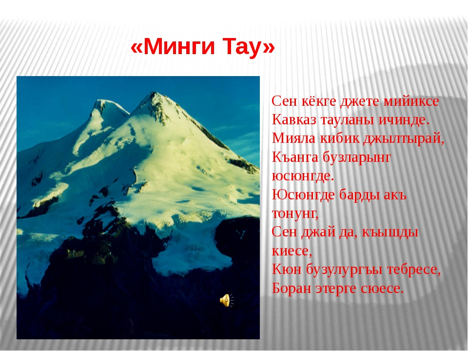 «Минги Тау» Сен кёкге джете мийиксе Кавказ тауланы ичинде. Мияла кибик джылт...