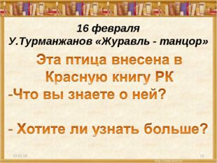 * * 16 февраля У.Турманжанов «Журавль - танцор»