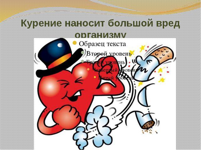 Курение наносит большой вред организму