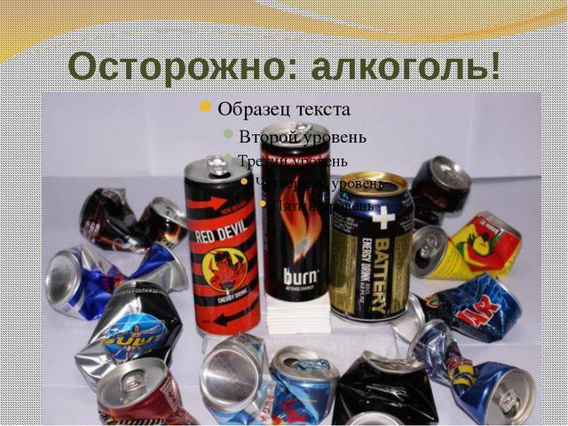 Осторожно: алкоголь!