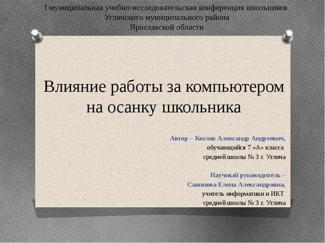 Влияние работы за компьютером на осанку школьника Автор – Козлов Александр Ан...