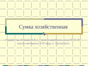 Сумка хозяйственная Разработка Левшиной В.А.учителя швейного дела ГКОУ РО шко