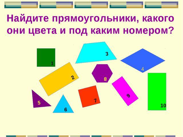 Найдите прямоугольники, какого они цвета и под каким номером? 1 3 4 2 5 6 7 8...