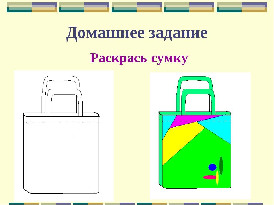 Домашнее задание Раскрась сумку