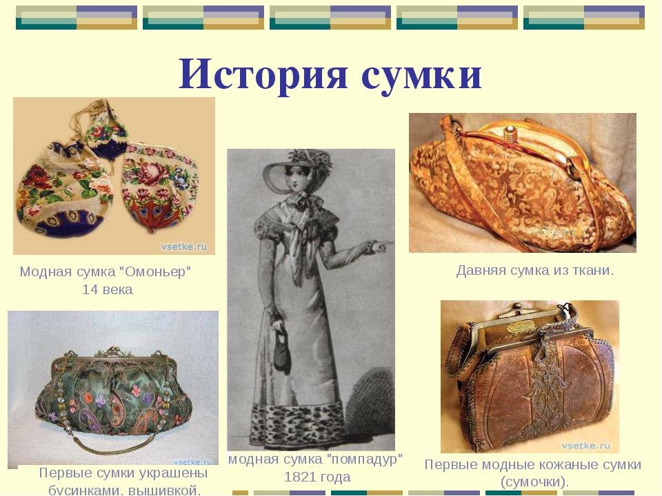 История сумки Первые сумки украшены бусинками, вышивкой. Первые модные кожаны...