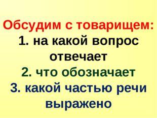 Обсудим с товарищем: 1. на какой вопрос отвечает 2. что обозначает 3. какой ч