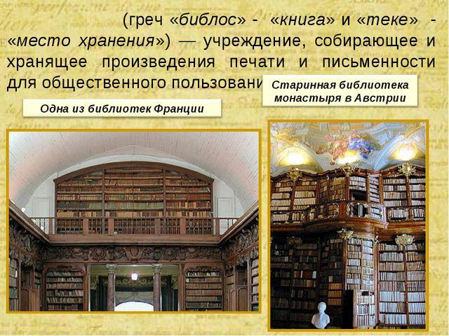 Библиоте́ка (греч «библос» - «книга» и «теке» - «место хранения») — учреждени...