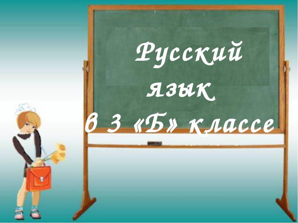 Русский язык в 3 «Б» классе