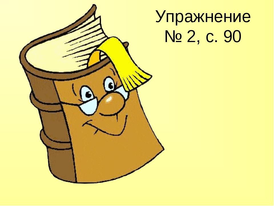 Упражнение № 2, с. 90