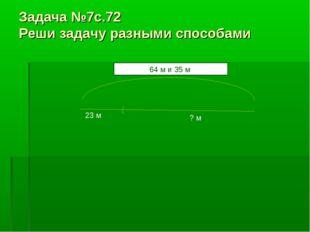Задача №7с.72 Реши задачу разными способами 64 м и 35 м 23 м ? м