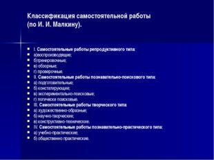 Классификация самостоятельной работы (по И. И. Малкину). I. Самостоятельные р