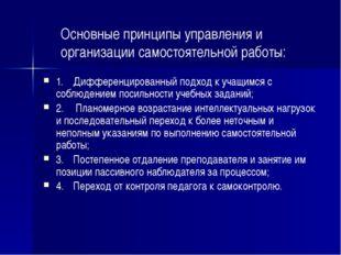 Основные принципы управления и организации самостоятельной работы: 1.Диффере