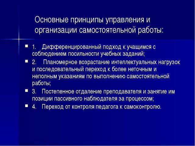 Основные принципы управления и организации самостоятельной работы: 1.Диффере...