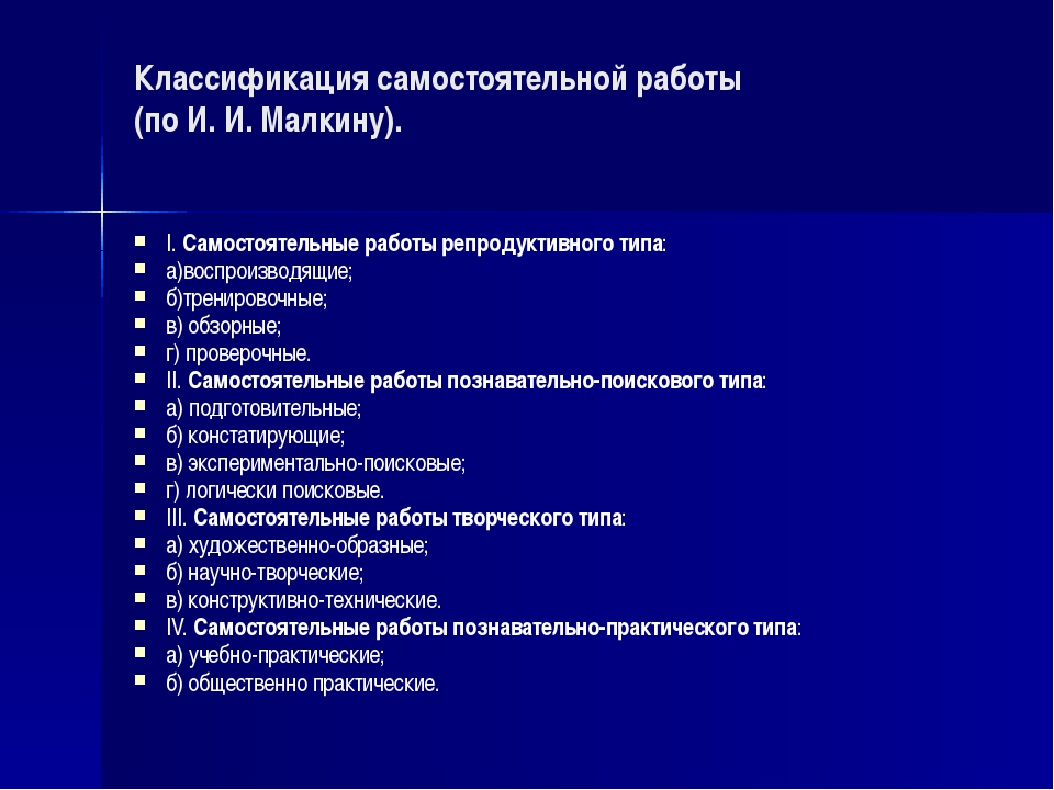 Классификация самостоятельной работы (по И. И. Малкину). I. Самостоятельные р...