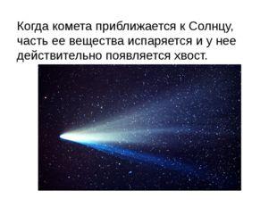 Когда комета приближается к Солнцу, часть ее вещества испаряется и у нее дейс