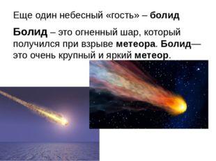 Еще один небесный «гость» – болид Болид – это огненный шар, который получился