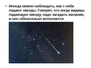 Иногда можно наблюдать, как с неба падают звезды. Говорят, что когда видишь п