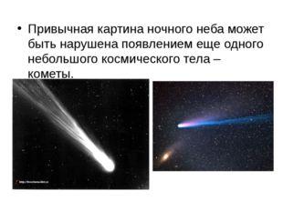 Привычная картина ночного неба может быть нарушена появлением еще одного небо
