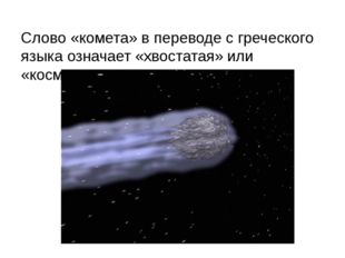 Слово «комета» в переводе с греческого языка означает «хвостатая» или «космат
