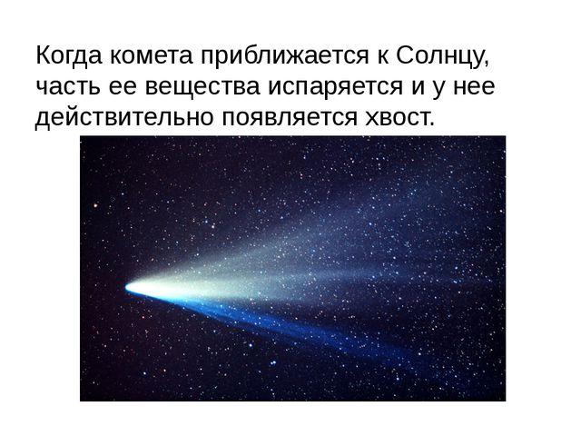 Когда комета приближается к Солнцу, часть ее вещества испаряется и у нее дейс...