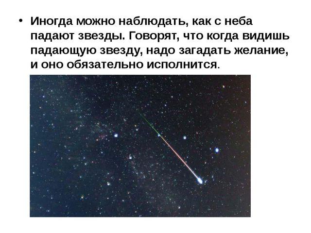 Иногда можно наблюдать, как с неба падают звезды. Говорят, что когда видишь п...