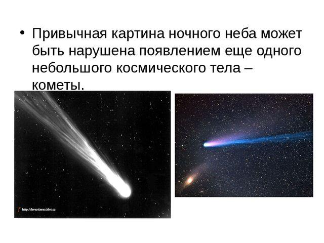 Привычная картина ночного неба может быть нарушена появлением еще одного небо...