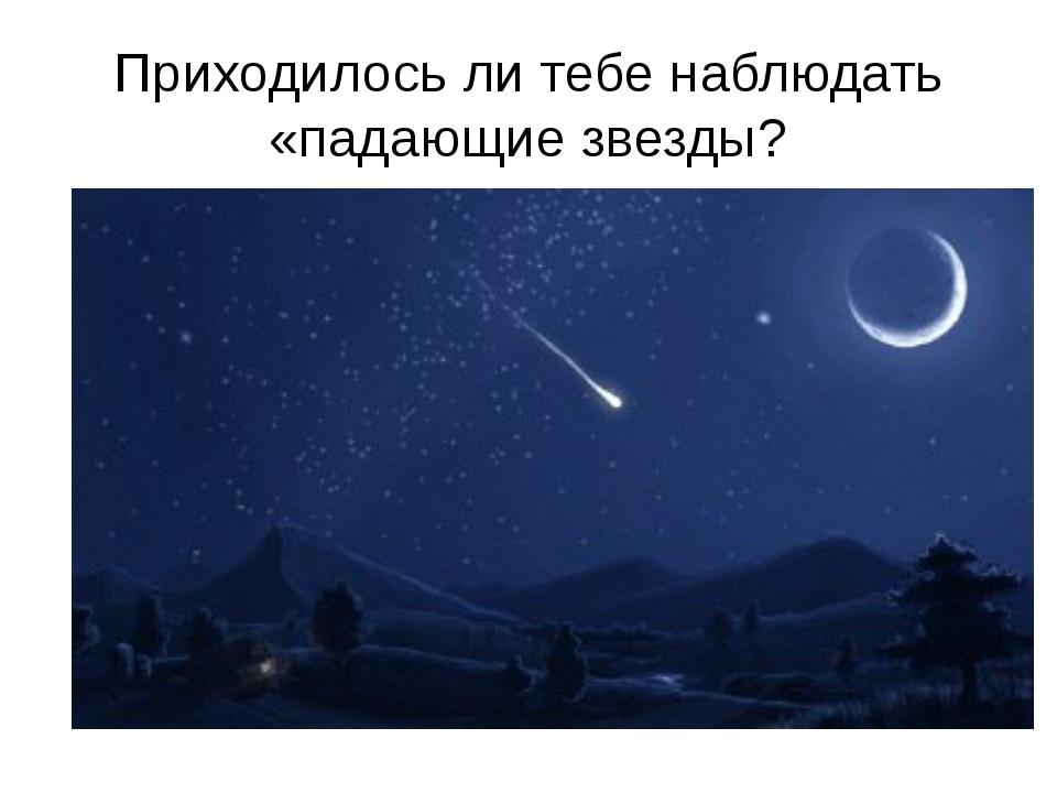 Приходилось ли тебе наблюдать «падающие звезды?