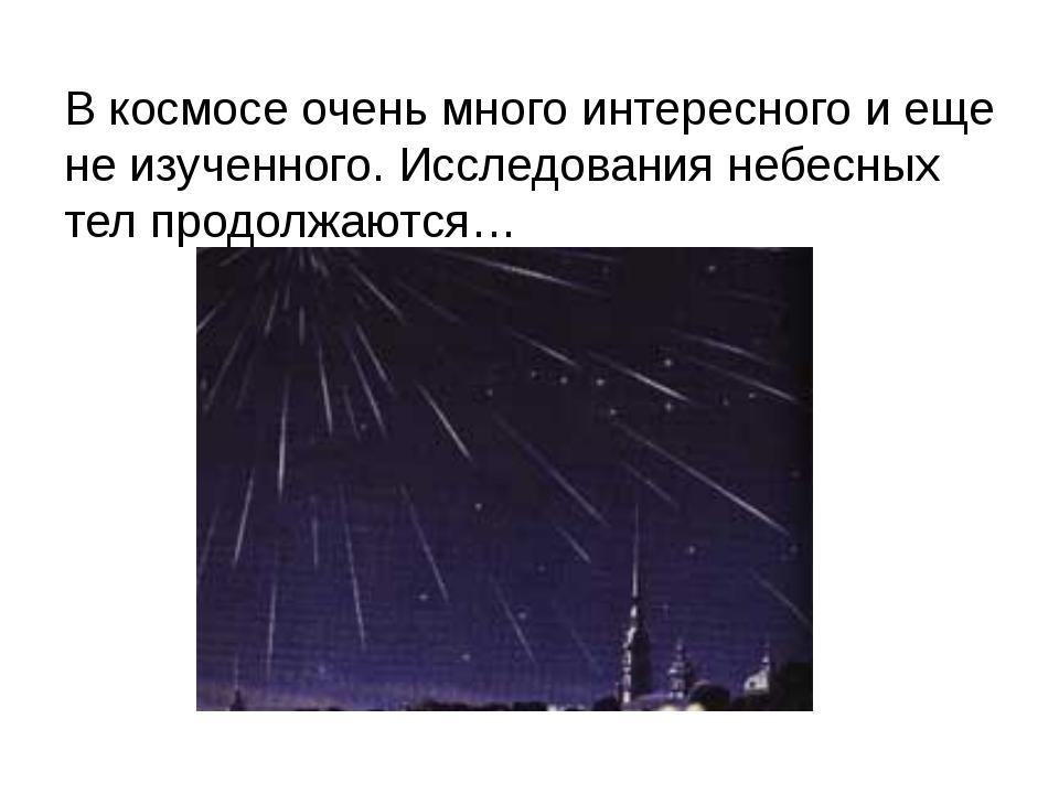В космосе очень много интересного и еще не изученного. Исследования небесных...