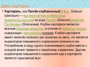 День картошки Картофель, илиПаслён клубненосный[3](лат.Solánum tuberósum)