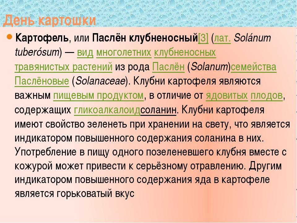 День картошки Картофель, илиПаслён клубненосный[3](лат.Solánum tuberósum)...