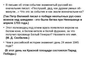 В письме об этом событии знаменитый русский военачальник писал: «Послушай, д