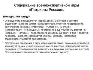 Содержание военно-спортивной игры «Патриоты России». 1конкурс. «На плацу». Оч